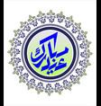 eid mubarak hand written vector image vector image