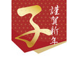 year rats japanese new years card vector image vector image