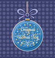 happy new year greeting card russian holiday vector image vector image