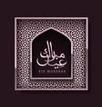 eid mubarak cover card window on a dark vector image vector image