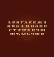 golden colored cyrillic serif font in retro style vector image vector image