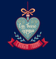 new year greeting card in cartoon style russian vector image vector image