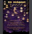 eid mubarak greeting card with ramadan lantern vector image vector image