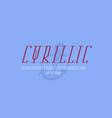cyrillic italic serif font in nautical style vector image vector image