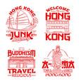 hong kong t-shirt prints templates vector image vector image