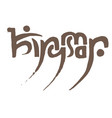 kingsman logo handlettering vector image