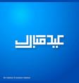 eid mubarak creative typography on a blue vector image vector image