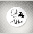 greeting card invitation for muslim holiday