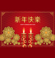happy chinese new year greeting card with candle vector image vector image