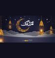 happy eid mubarak arabic calligraphy vector image vector image