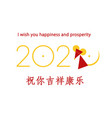 chinese happy new year 2020 rat symbol vector image vector image