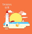 kenting national park in taiwan design vector image