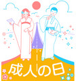 japan coming of age day vector image vector image