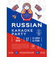 russian karaoke music party poster or flyer vector image vector image