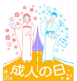 holiday banner in japan coming of age day vector image vector image