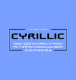 cyrillic extended sans serif font vector image vector image