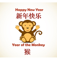 Happy new chinese year - year of monkey vector image