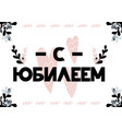 card with cyrillic lettering happy anniversary vector image vector image