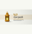 aam hijri mubarak arabic calligraphy text happy vector image vector image