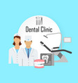 poster of dental cabinet vector image vector image
