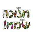 the colorful inscription hanukkah sameah hebrew vector image vector image