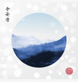 minimalistic landscape with mountains in circle vector image vector image