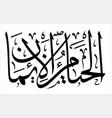 al hayau minal iman arabic art vector image vector image
