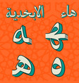 retro arabic alphabet symbols vector image vector image