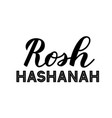rosh hashanah jewish holiday new year lettering vector image vector image