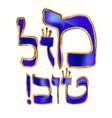 calligraphic blue inscription in hebrew mazl tov vector image
