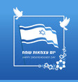 israel independence day banner with flag pigeon vector image vector image
