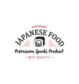 logo and emblem for restaurants japanese vector image