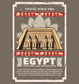 ancient egypt travel rarities and antiquities vector image vector image