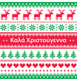Merry Christmas in Greek vector image vector image