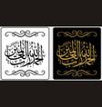 alhamdulillah rabbil alamin in arabic