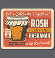 jewish religious courses school retro poster vector image vector image