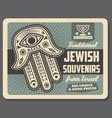 jewish traditional souvenirs and khamsa poster vector image vector image