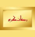 ramadan kareem red gold gradient islamic design vector image