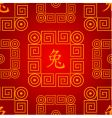 vector Chinese seamless pattern vector image