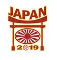 japan 2019 rugby ball pagoda vector image