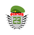 february 23 emblem military russian holiday vector image vector image