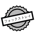foxtrot stamp on white vector image