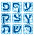 hebrew abc Part 3 vector image vector image