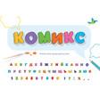 comics cyrillic font for kids cartoon colorful vector image