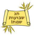 holiday shavuot golden inscription in hebrew vector image
