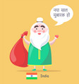india santa claus with bag vector image vector image