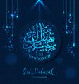 Muslim abstract greeting card vector image vector image