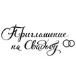 invited to wedding text translation from russian vector image