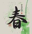 chinese character for spring vector image vector image