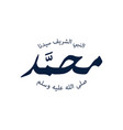arabic calligraphy name prophet muhammad